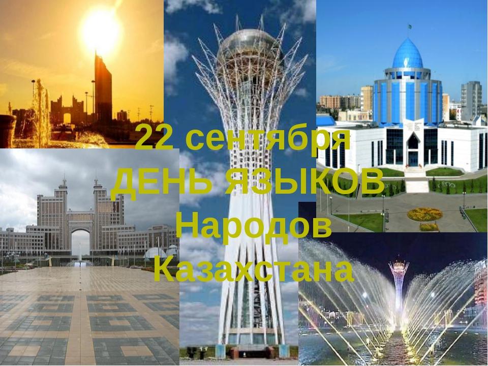 22 сентября ДЕНЬ ЯЗЫКОВ Народов Казахстана