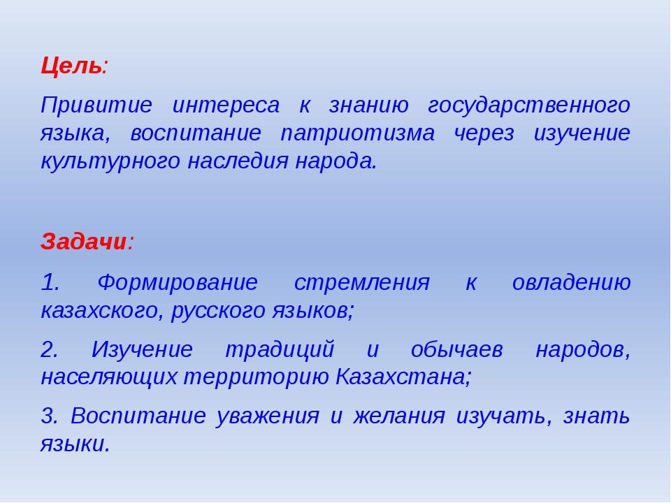 Цель: Привитие интереса к знанию государственного языка, воспитание патриотиз...