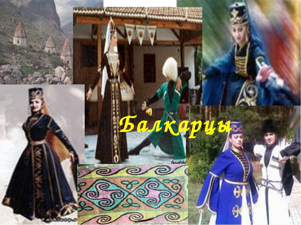 Балкарцы