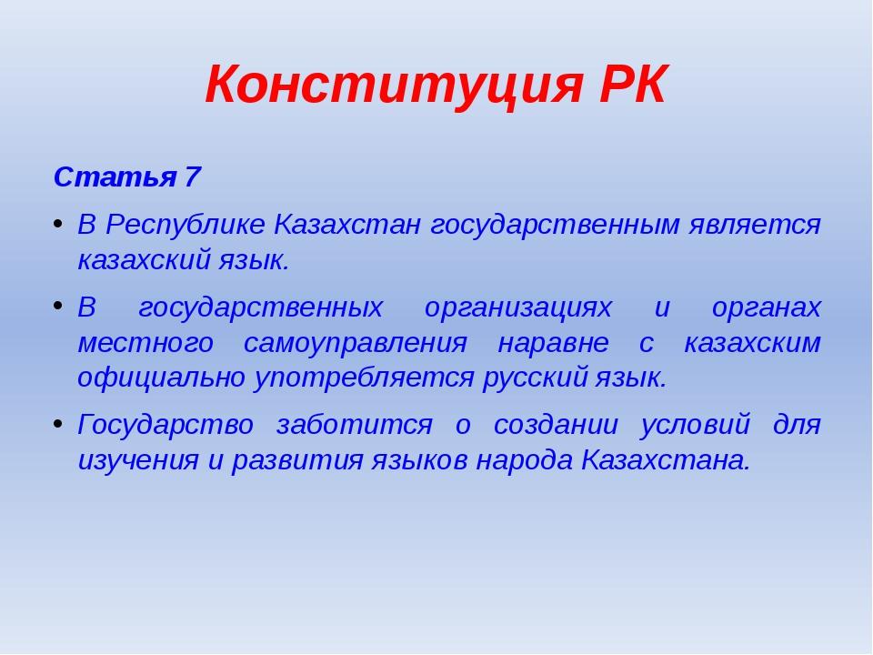 Конституция РК Статья 7 В Республике Казахстан государственным является казах...
