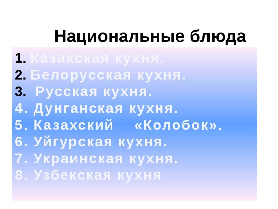 Национальные блюда Казахская кухня. Белорусская кухня. Русская кухня. 4. Дунг...
