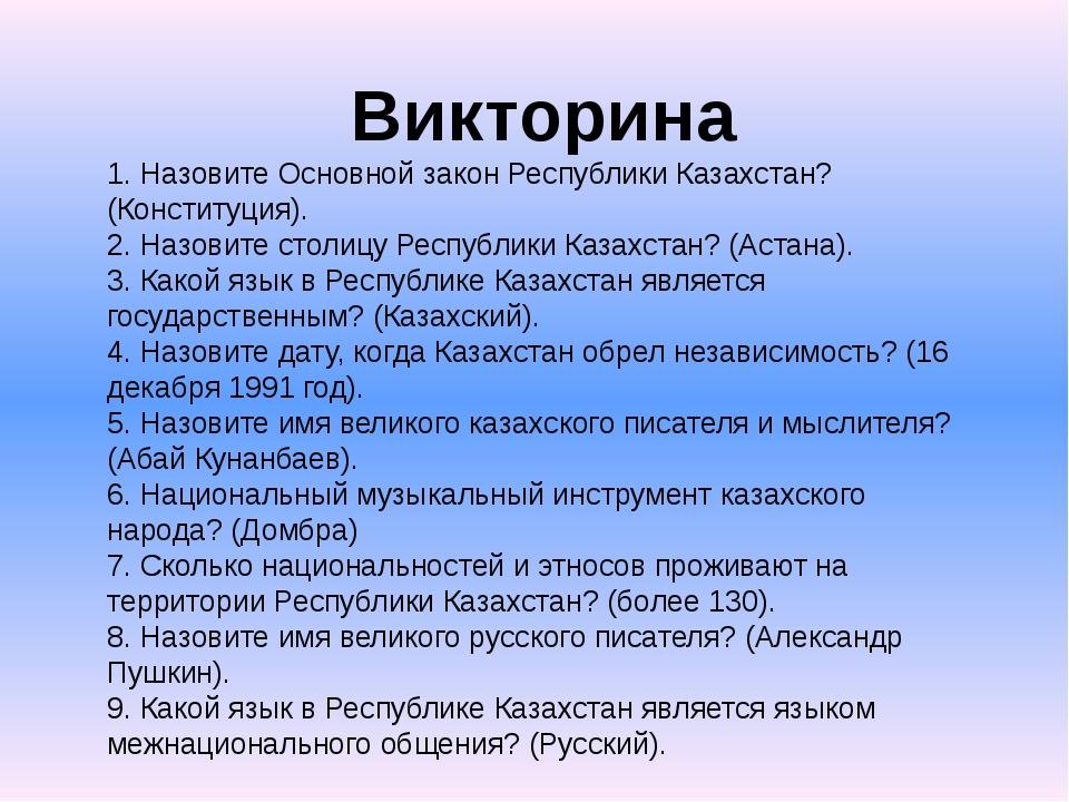 Викторина 1. Назовите Основной закон Республики Казахстан? (Конституция). 2....