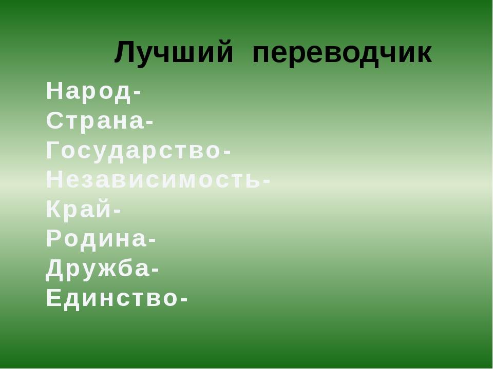 Лучший переводчик Народ- Страна- Государство- Независимость- Край- Родина- Др...