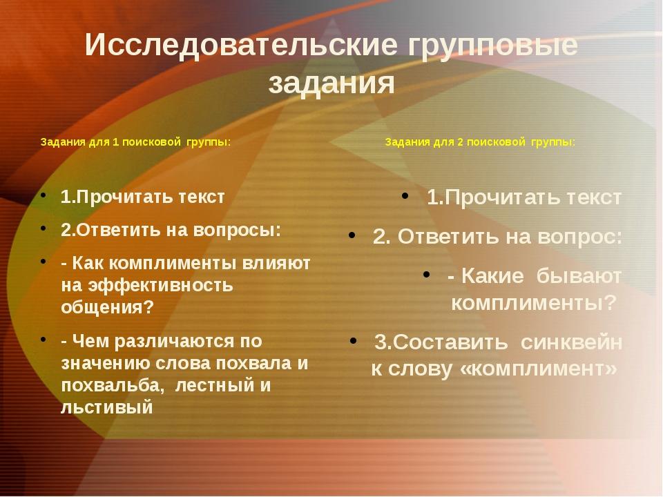 Исследовательские групповые задания  Задания для 1 поисковой группы: 1.Прочи...