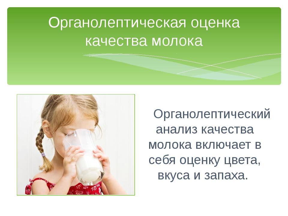 Органолептический анализ качества молока включает в себя оценку цвета, вкуса...