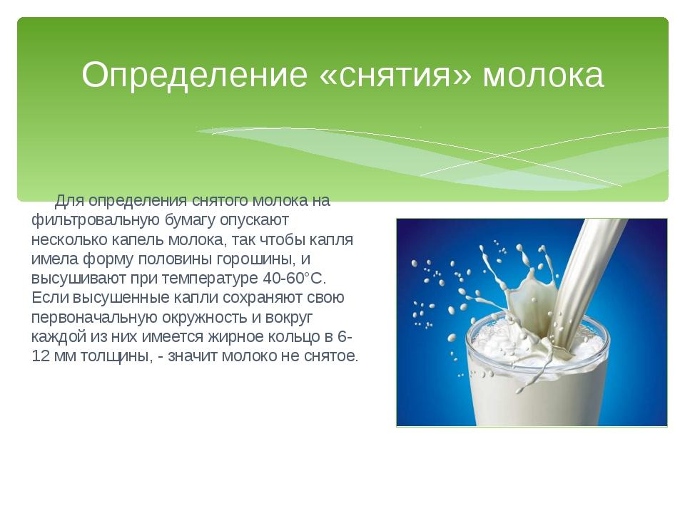 Для определения снятого молока на фильтровальную бумагу опускают несколько...