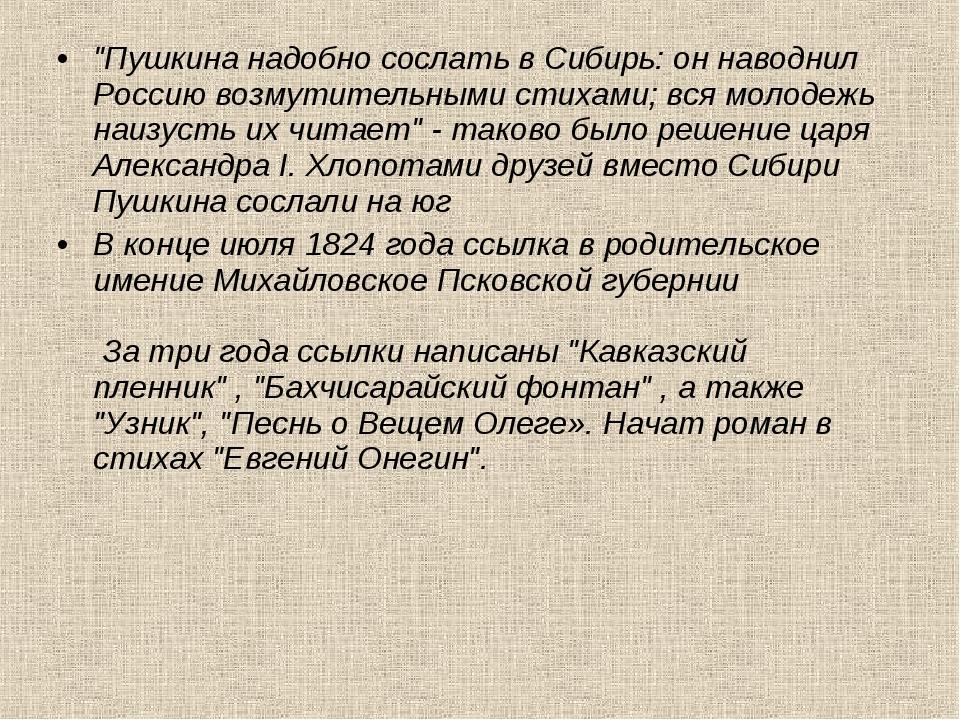 """""""Пушкина надобно сослать в Сибирь: он наводнил Россию возмутительными стихами..."""