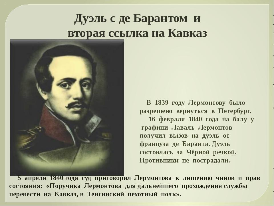 5 апреля 1840 года суд приговорил Лермонтова к лишению чинов и прав состояни...