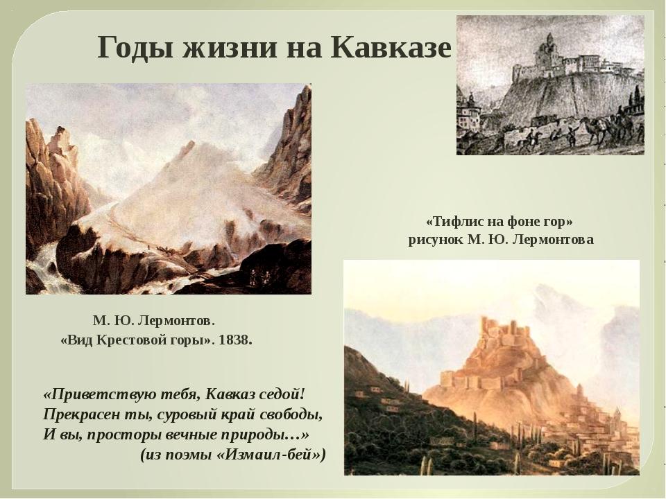 М. Ю. Лермонтов. «Вид Крестовой горы». 1838. «Тифлис на фоне гор» рисунок М....