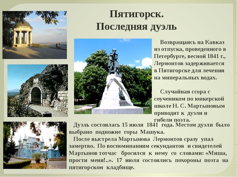 Дуэль состоялась 15 июля 1841 года. Местом дуэли было выбрано подножие горы...