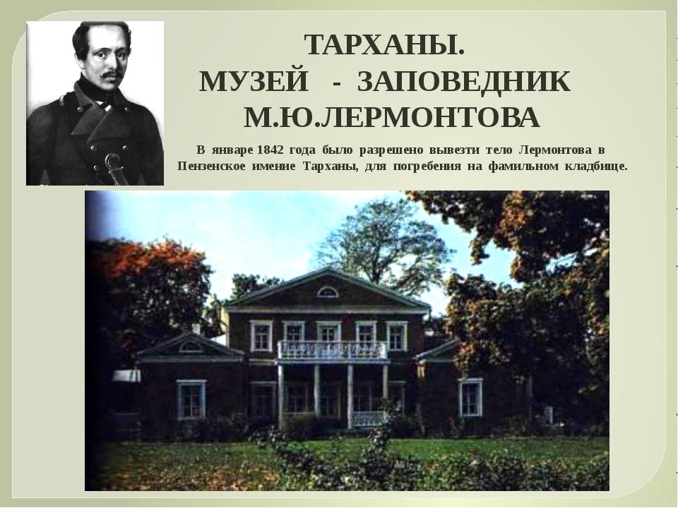 ТАРХАНЫ. МУЗЕЙ - ЗАПОВЕДНИК М.Ю.ЛЕРМОНТОВА В январе 1842 года было разрешено...