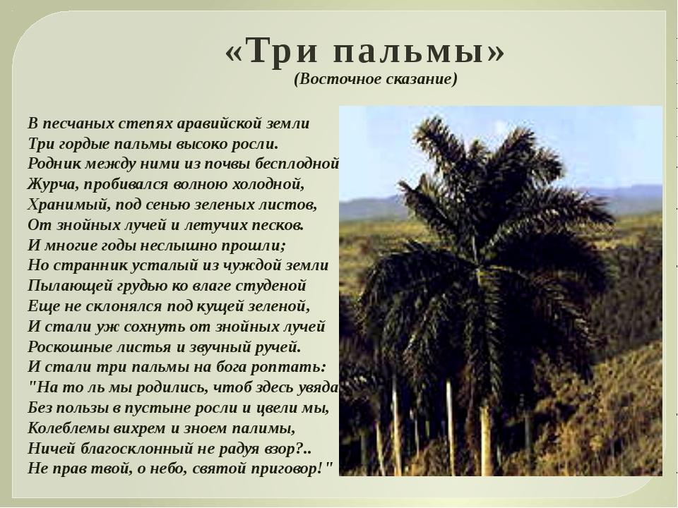 В песчаных степях аравийской земли Три гордые пальмы высоко росли. Родник ме...