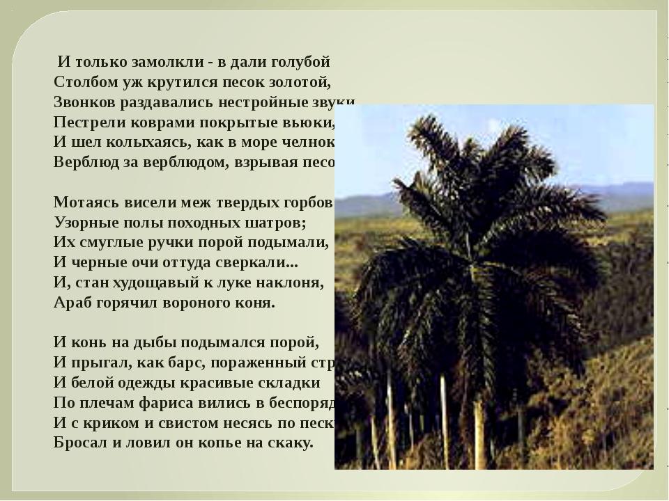 И только замолкли - в дали голубой Столбом уж крутился песок золотой, Звонко...