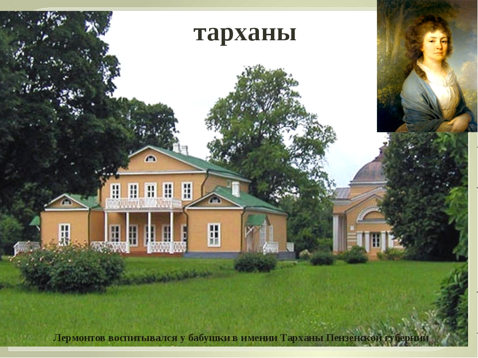 тарханы Лермонтов воспитывался у бабушки в имении Тарханы Пензенской губернии...