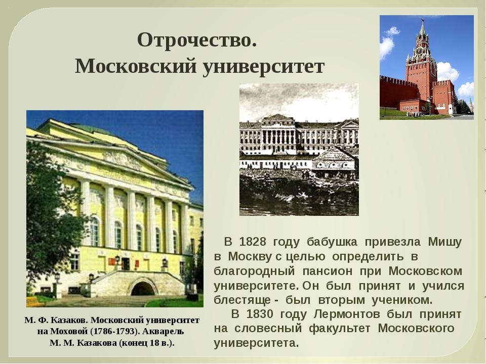 Отрочество. Московский университет М. Ф. Казаков. Московский университет на М...