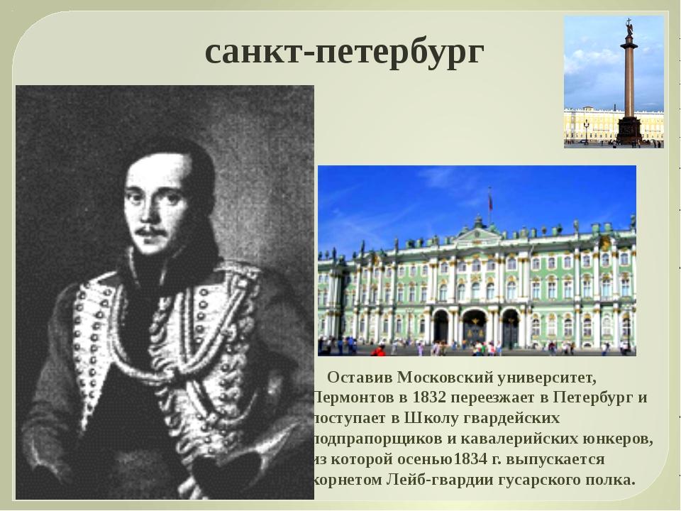 Оставив Московский университет, Лермонтов в 1832 переезжает в Петербург и по...