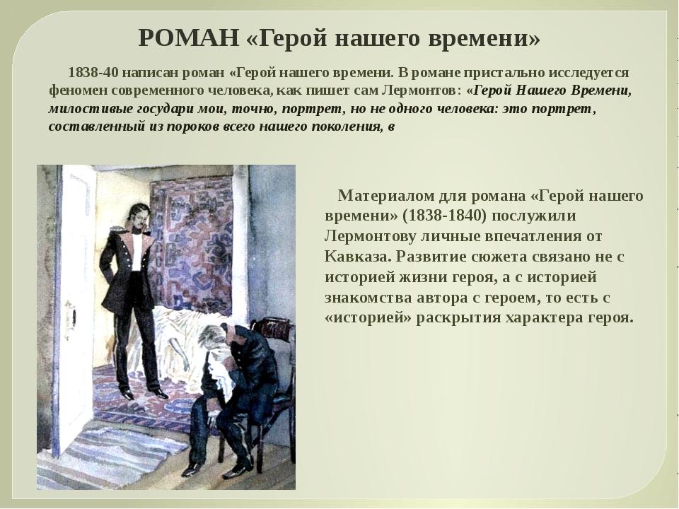 РОМАН «Герой нашего времени» 1838-40 написан роман «Герой нашего времени. В р...