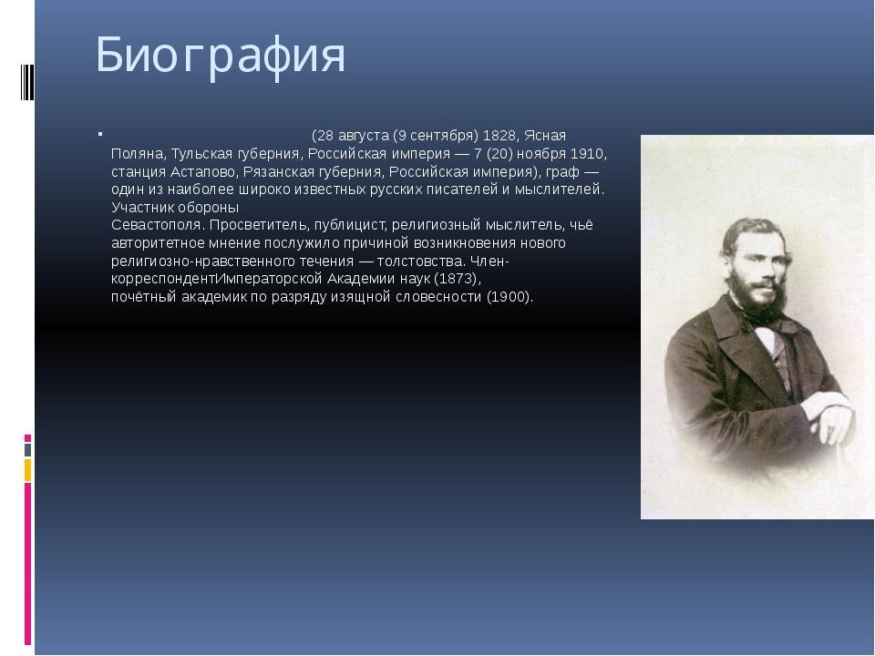 Биография Лев Никола́евич Толсто́й(28августа (9сентября)1828,Ясная Полян...