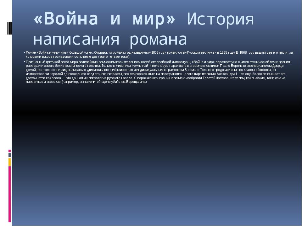 «Война и мир» История написания романа Роман «Война и мир» имел большой успех...