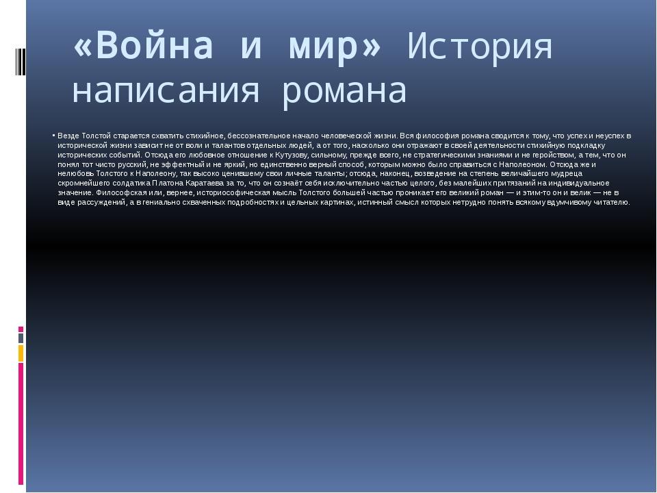 «Война и мир» История написания романа Везде Толстой старается схватить стихи...