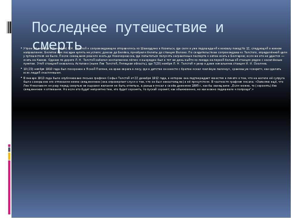 Последнее путешествие и смерть Утром 31 октября (13 ноября) Л.Н. Толстой и со...