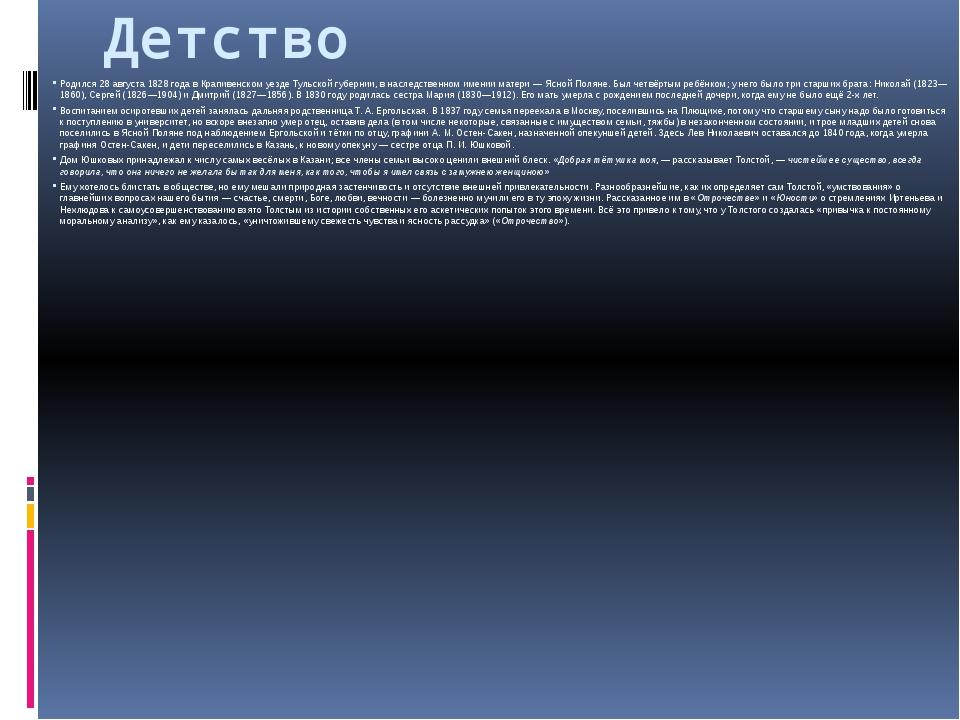 Детство Родился 28 августа 1828 года вКрапивенском уездеТульской губернии,...
