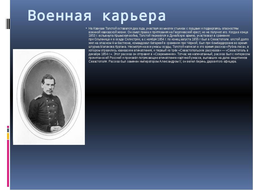 Военная карьера На Кавказе Толстой оставался два года, участвуя во многих сты...