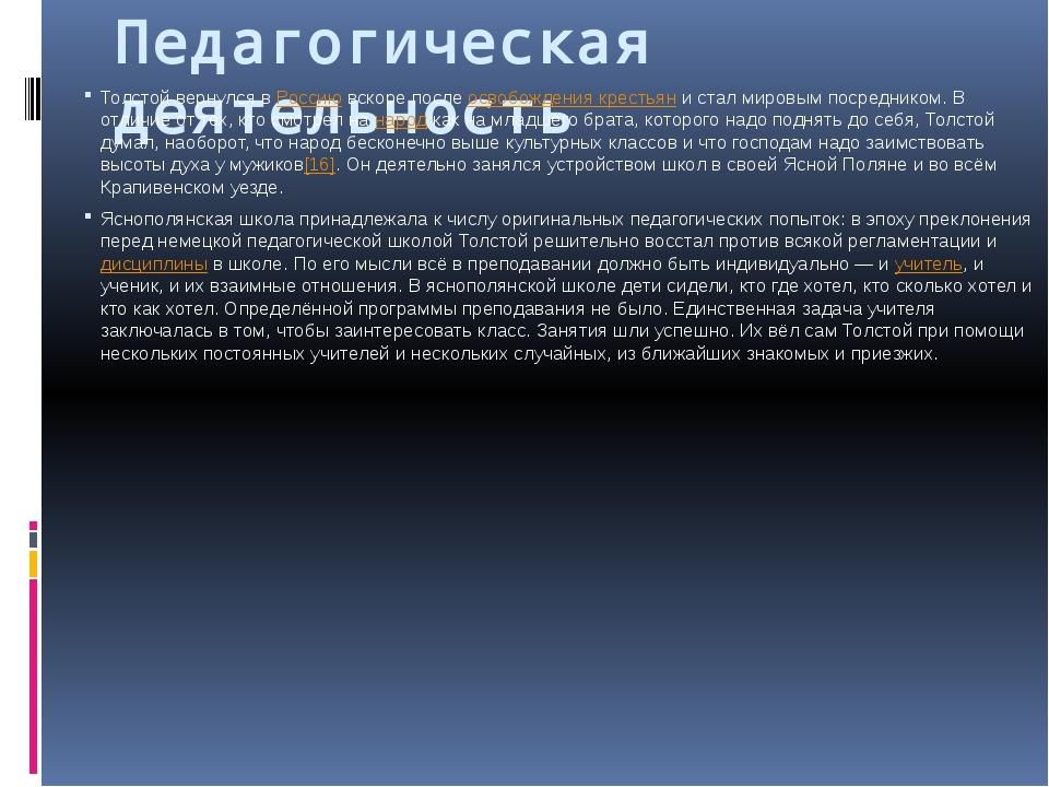 Педагогическая деятельность Толстой вернулся вРоссиювскоре послеосвобожден...