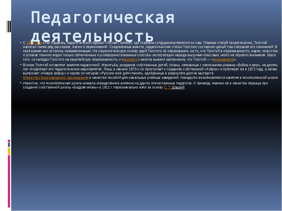 Педагогическая деятельность С1862 годастал издавать педагогический журнал «...