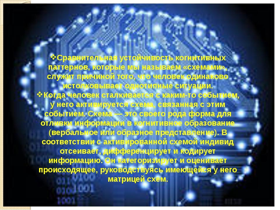 2. Схемы Сравнительная устойчивость когнитивных паттернов, которые мы называе...
