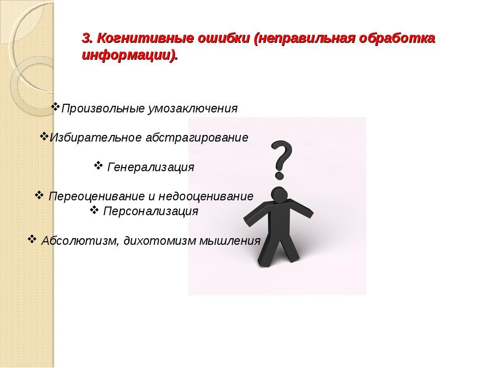 3. Когнитивные ошибки (неправильная обработка информации). Произвольные умоза...