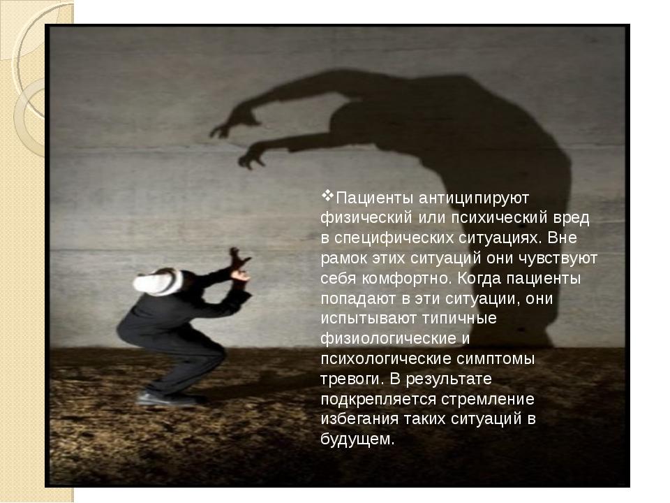 Фобия Пациенты антиципируют физический или психический вред в специфических...