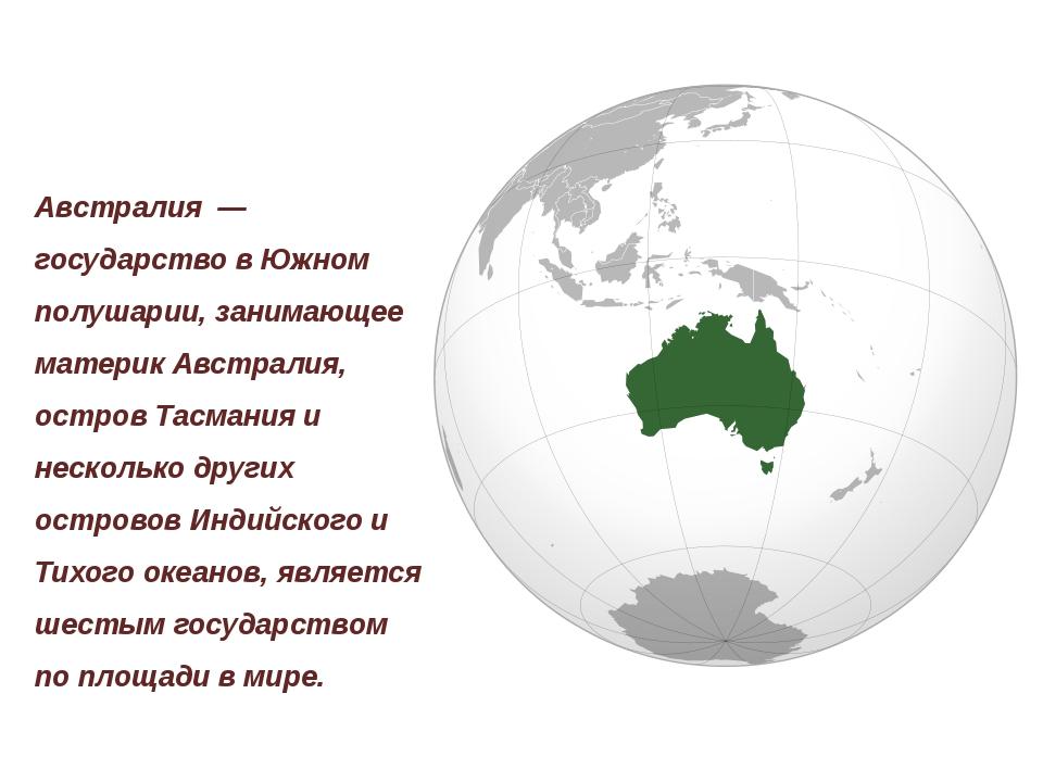 Австралия — государство в Южном полушарии, занимающее материк Австралия, ост...