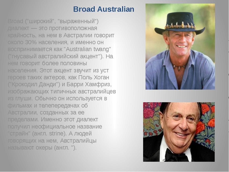 """Broad Australian Broad (""""широкий"""", """"выраженный"""") диалект — это противоположна..."""