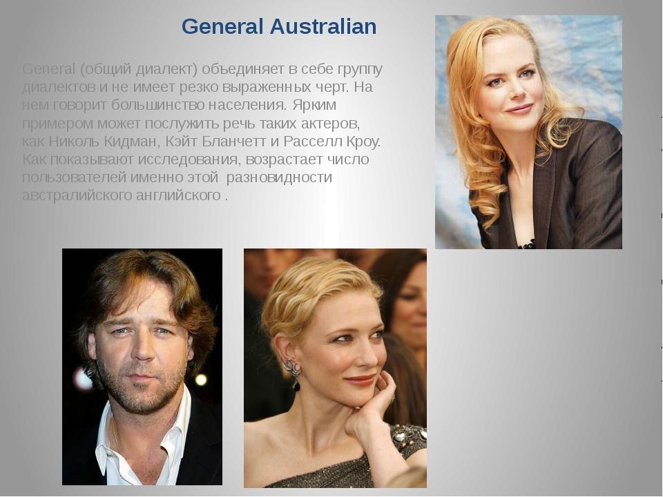 General Australian General (общий диалект) объединяет в себе группу диалектов...