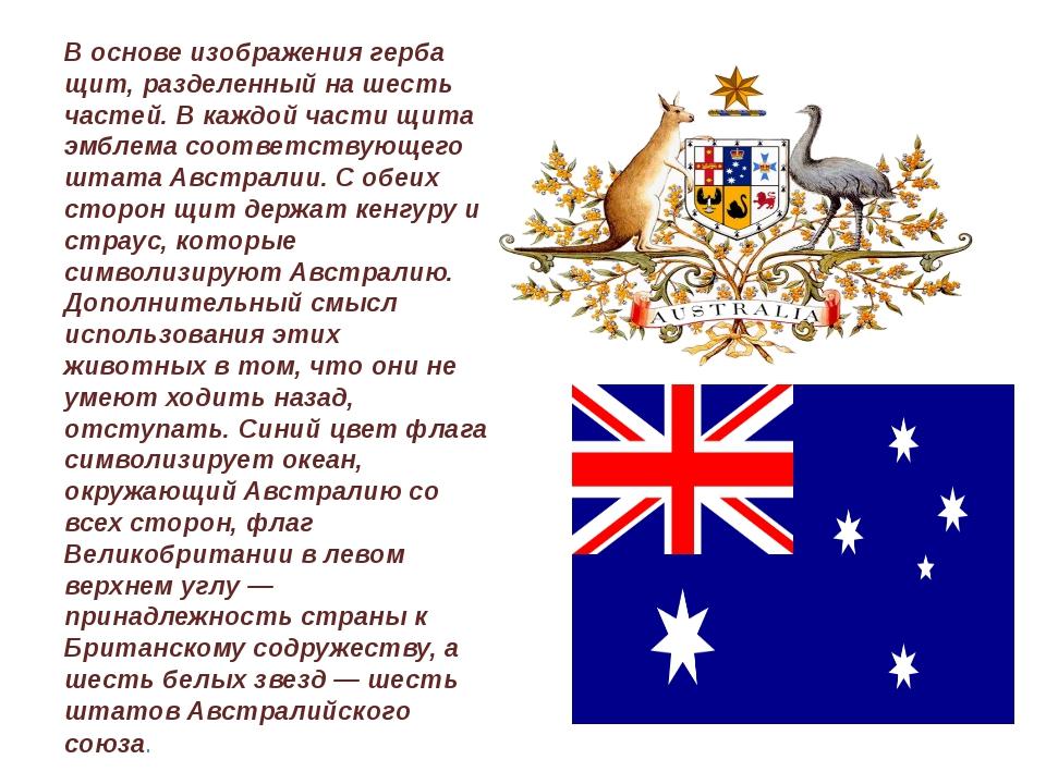 В основе изображения герба щит, разделенный на шесть частей. В каждой части щ...