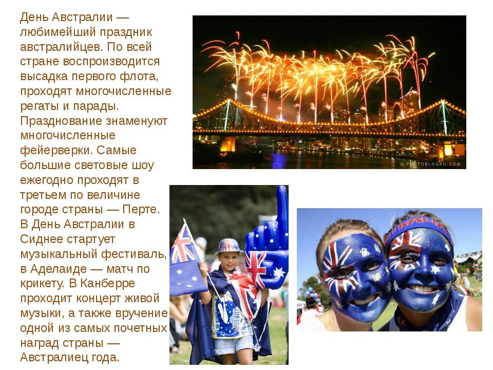 День Австралии — любимейший праздник австралийцев. По всей стране воспроизвод...