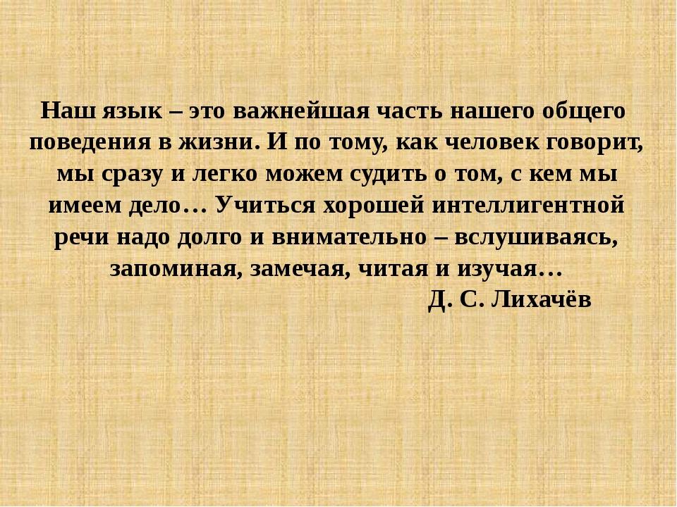 Наш язык – это важнейшая часть нашего общего поведения в жизни. И по тому, ка...