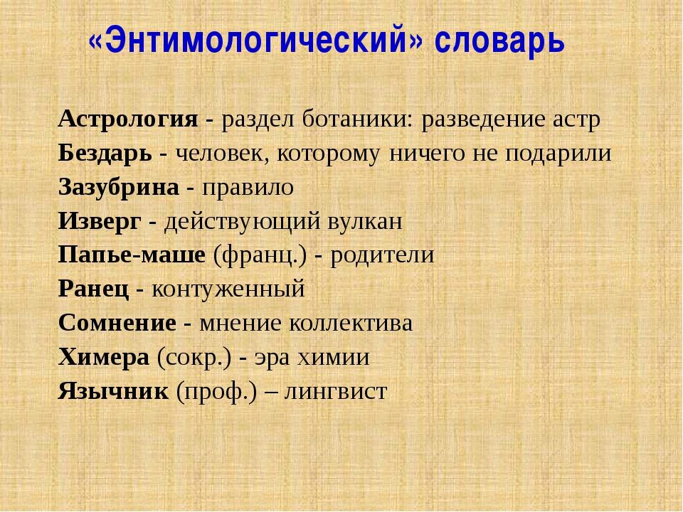 Астрология - раздел ботаники: разведение астр Бездарь - человек, которому нич...