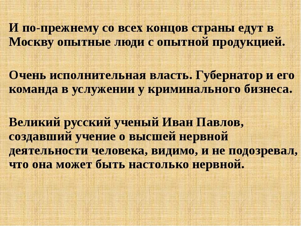И по-прежнему со всех концов страны едут в Москву опытные люди с опытной прод...