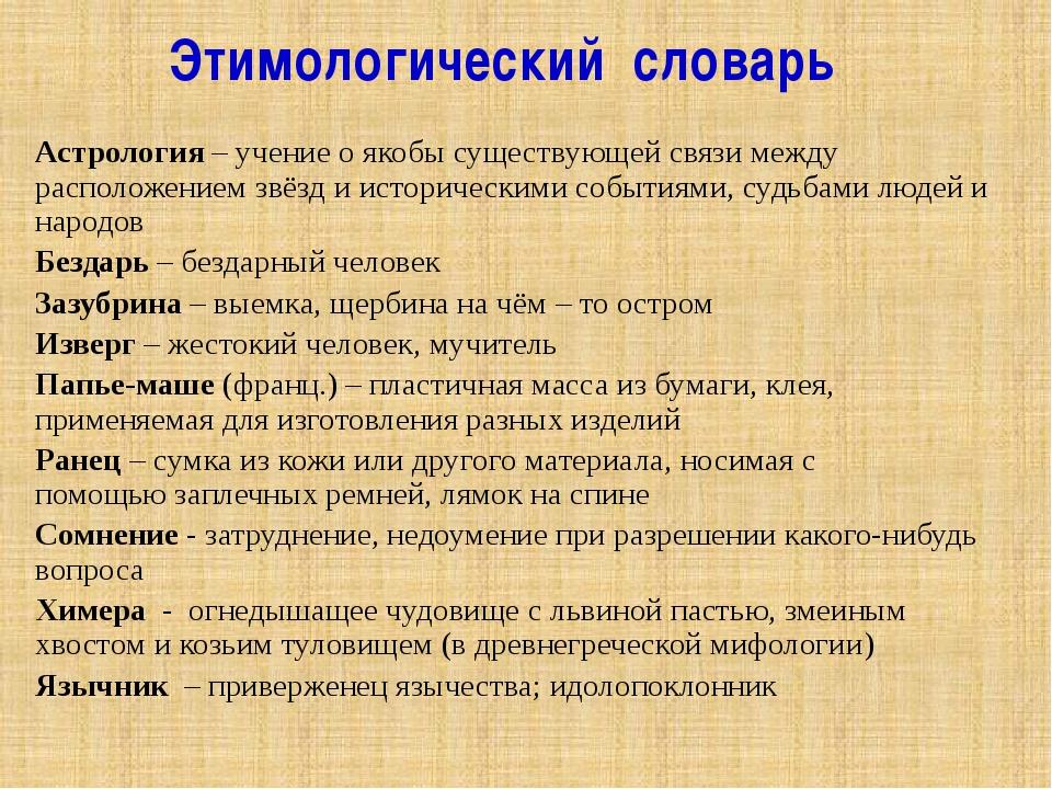 Этимологический словарь Астрология – учение о якобы существующей связи между...
