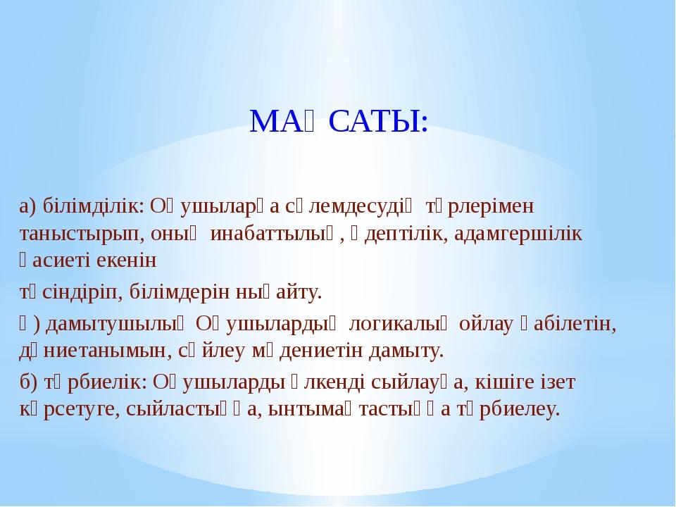 МАҚСАТЫ: а) білімділік: Оқушыларға сәлемдесудің түрлерімен таныстырып, оның...