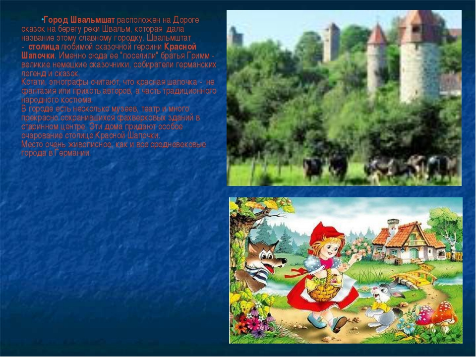 Город Швальмшат расположеннаДороге сказокна берегу реки Швальм, которая д...