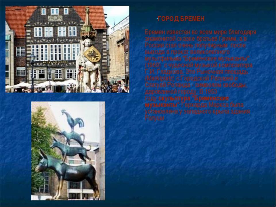 ГОРОД БРЕМЕН Бремен известен во всем мире благодаря знаменитой сказке братьев...