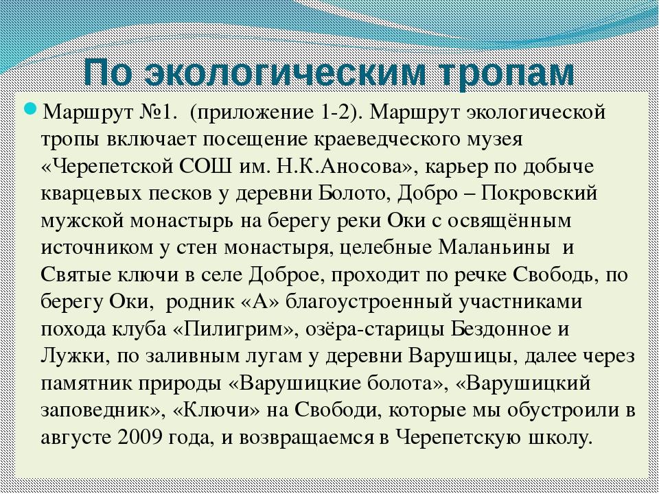 По экологическим тропам Маршрут №1. (приложение 1-2). Маршрут экологической т...