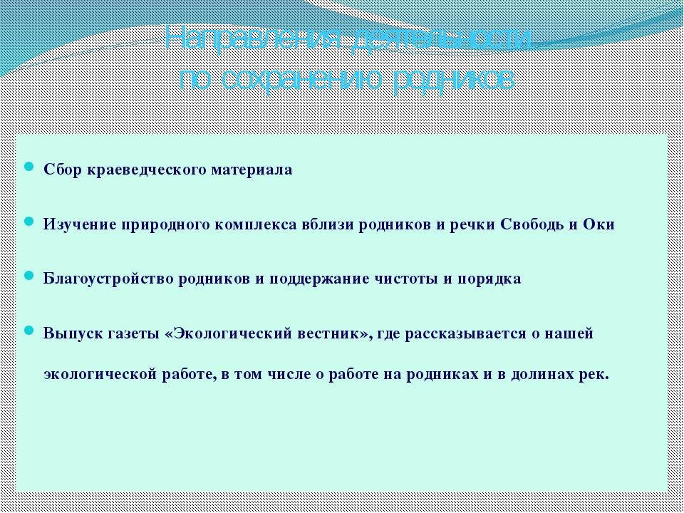 Сбор краеведческого материала Изучение природного комплекса вблизи родников и...