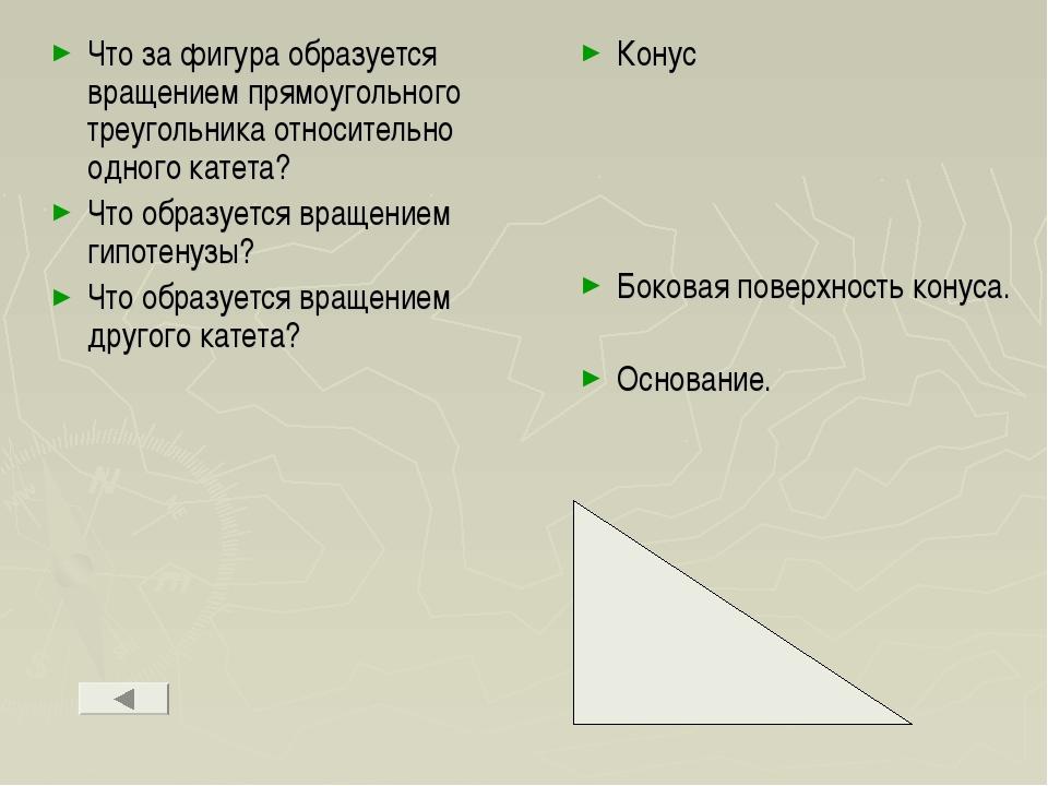 Что за фигура образуется вращением прямоугольного треугольника относительно о...