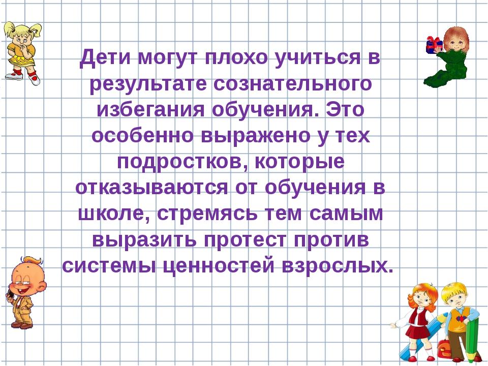 Дети могут плохо учиться в результате сознательного избегания обучения. Это о...