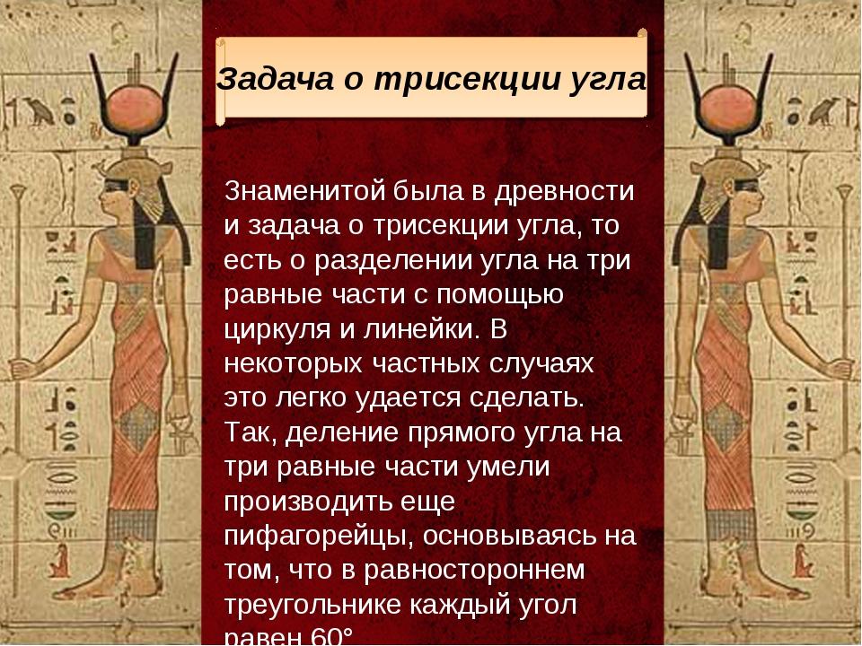 Задача о трисекции угла Знаменитой была в древности и задача о трисекции угла...