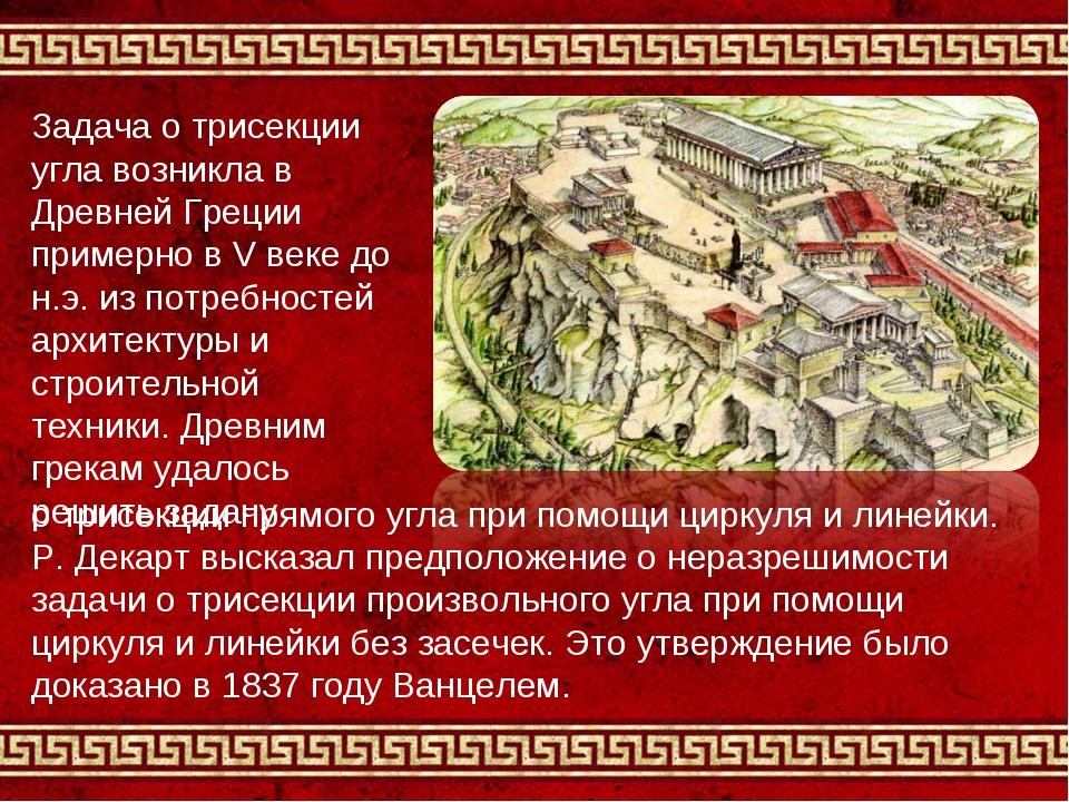 Задача о трисекции угла возникла в Древней Греции примерно в V веке до н.э. и...